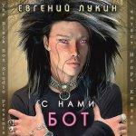 Лукин Евгений – С нами бот (2013) MP3