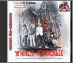 Кузнецов Сергей - Живые и взрослые (2013) MP3