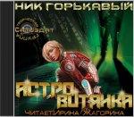 Горькавый Ник - Астровитянка (2013) MP3