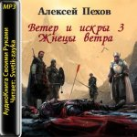 Пехов Алексей - Жнецы Ветра (2012) MP3