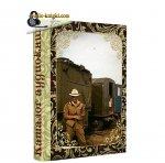 Норкин Андрей - Священный долг и почетная обязанность (2012) MP3