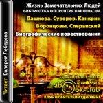 Дашкова. Суворов. Канкрин. Воронцовы. Сперанский. Биографические повествования (2012) MP3