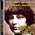 Бродский Иосиф - Бродский о Цветаевой (2012) MP3