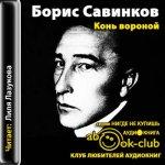 Савинков Борис - Конь Вороной (2013) MP3