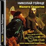 Гейнце Николай - Малюта Скуратов (2012) MP3