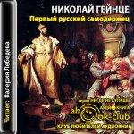 Гейнце Николай - Первый русский самодержец (2012) MP3