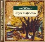 Фолкнер Уильям - Шум и ярость (2012) MP3