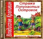 Крапивин Владислав - Стража Лопухастых островов /части 1,2 из 3/ 2012