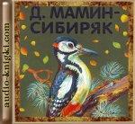 Мамин-Сибиряк Дмитрий - Рассказы и сказки для детей (2012) MP3