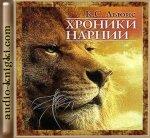 Льюис Клайв Стейплз - Хроники Нарнии (все 7 книг) (2010) MP3