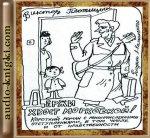 Виктор Плотицын - Держи хвост морковкой! (2009) MP3