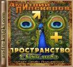 Липскеров Дмитрий - Пространство Готлиба (2012) MP3