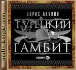Акунин Борис - Турецкий Гамбит (2008) MP3