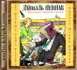 Пеннак Даниэль - Маленькая торговка прозой (2010) MP3