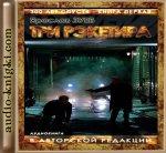 Зуев Ярослав - Три Рэкетира (2010) MP3