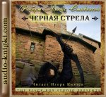 Стивенсон Роберт Льюис - Черная стрела (2012) MP3