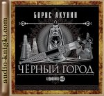Акунин Борис - Чёрный город (2012) MP3