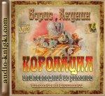 Акунин Борис - Приключения Эраста Фандорина 7. Коронация, или Последний из романов (2012) MP