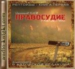 Зуев Ярослав - Правосудие в Калиновке (2011) MP3