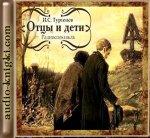 Тургенев И. С. Отцы и дети (2006) MP3