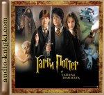 Гарри Поттер и тайная комната (1998) MP3