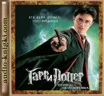 Гарри Поттер и Принц-полукровка (2005) MP3
