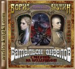 Борис Акунин - Смерть на брудершафт  (2010-2012) MP3