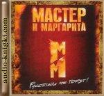 Михаил Булгаков - Мастер и Маргарита (2008) MP3
