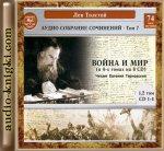Лев Николаевич Толстой - Война и мир (2006) MP3