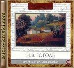Николай Васильевич Гоголь - Вечера на хуторе близ Диканьки (2008) MP3
