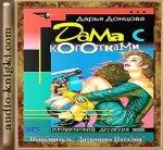 Донцова Дарья -  Дама с коготками (2013) MP3