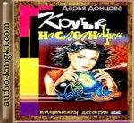 Донцова Дарья - Крутые наследнички (2013) MP3