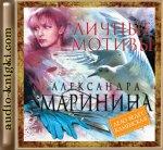 Маринина Александра - Личные мотивы (2012)  MP3