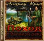 Круз Андрей - У великой реки. Поход (2013) MP3