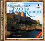 Дюма Александр - Граф Монте-Кристо (2010) MP3