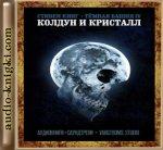 Кинг Стивен - Темная башня 4: Колдун и кристалл (2012) MP3