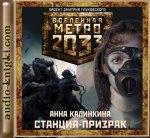 Калинкина Анна - Вселенная Метро 2033. Станция-призрак (2011) MP3