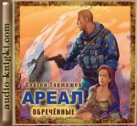 Тармашев Сергей - Ареал. Обреченные (2013) MP3
