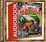 Р. Киплинг - Маугли. Книги джунглей (2012) MP3