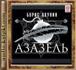 Акунин Борис - Азазель (2002) MP3