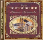 Достоевский - Братья Карамазовы (2007) MP3