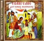 Евангелие для самых маленьких (2012) MP3