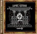 Борис Акунин - Алмазная колесница (2013) MP3