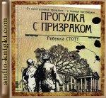 Ребекка Стотт - Прогулка с призраком (2013) MP3