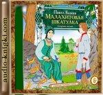Малахитовая шкатулка. Сборник сказов (2013) MP3