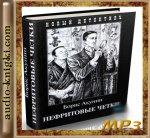 Борис Акунин - Нефритовые четки (полная версия) (2009) MP3