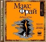 Макс Фрай - Дебют в эхо (2009) MP3