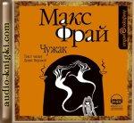 Макс Фрай - Чужак (2009) MP3