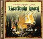 Толкин Джон Рональд Руэл - Властелин колец. Две твердыни. Возвращение короля (2008) MP3