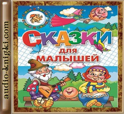 Аудиокнига Денискины рассказы слушать онлайн  Ozorniknet